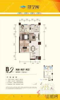 【翠湖名都】88㎡兩房均價8500元/㎡!