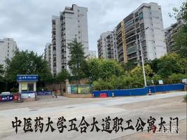 广西中医药大学仙湖校区职工宿舍房