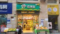 网红街,百果园,74平一口价170万,即买即收租