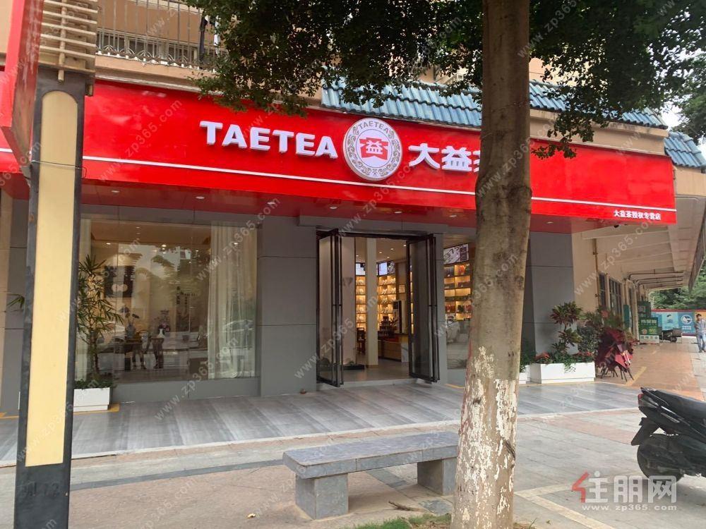 出入口必经路(大益茶)单价仅1万 5200户大社区高效商圈