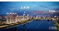 一线江景、亚洲10大豪宅品质、精装12000起高赠送豪宅配套一手新房无外收无捆绑