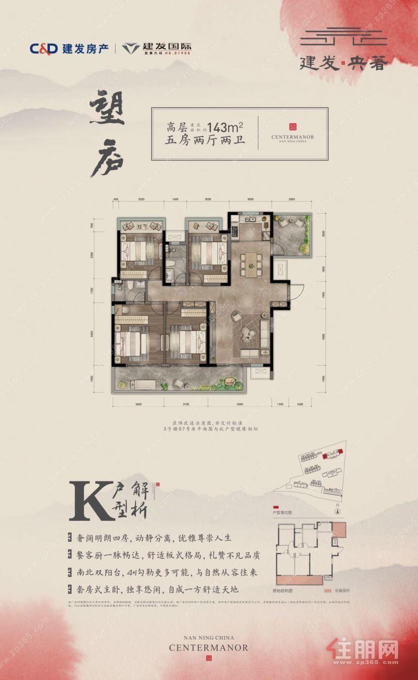 青秀万达旁改善豪宅【建发央著】绿地广场附近+读园湖路+湖景