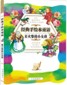 经典手绘本童话·卖火柴的小女孩(经典童话注音本)