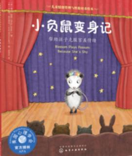 儿童情绪管理与性格培养绘本--小负鼠变身记:帮助孩子克服害羞情绪