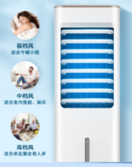 美的空调扇