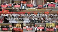 2014广西地产人节启动仪式巡游之青秀区2号线:与住朋萌猪一起见证变革与创新