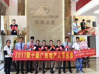 2017第十届广西地产人节兴宁区巡游线路