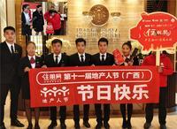 2018第十一届地产人节(广西)兴宁区巡游路线