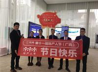 2018第十一届地产人节(广西)五象新区巡游路线