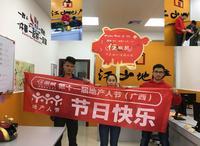 2018第十一届地产人节(广西)住朋帮五象新区巡游路线