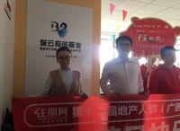 2018第十一届地产人节(广西)住朋帮邕宁区巡游路线