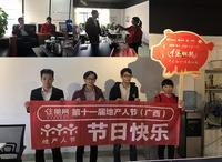 2018第十一届地产人节(广西)住朋帮江南区巡游路线