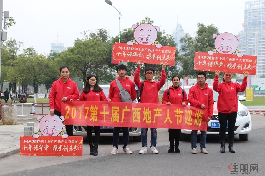 2017年第十届广西(贵港)地产人节巡游路线直播