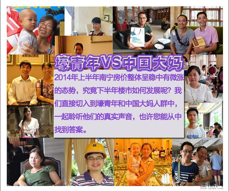 壕青年VS中国大妈 聆听那些购房者的真实声音