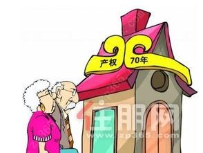 买房不用担心土地年限了?永久产权是真的吗?