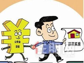 公积金贷款政策调整,贷款不用等楼房封顶