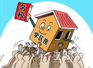 天价学区房?父母为了孩子上学费尽心思,购买学区房需要注意哪些问题呢?