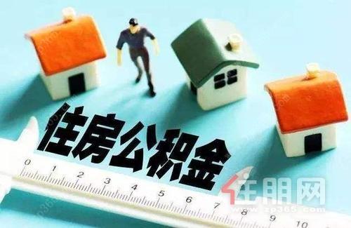 南宁市购房政策调整,二套房也可使用公积金