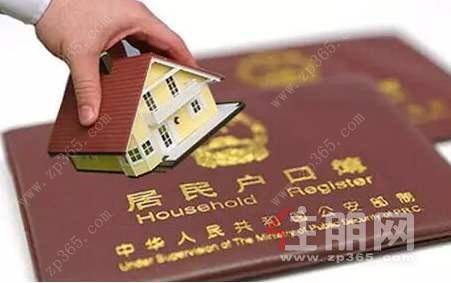 买房后怎么迁户口? 买房落户最全攻略