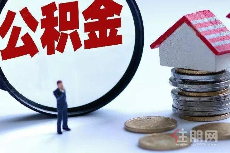 公积金贷款买房的6个知识点,拿走不谢!