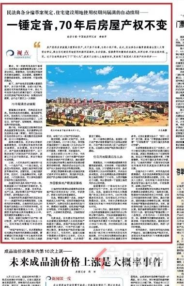 """""""住宅土地使用权续期""""要交房价三成?真相原来是..."""