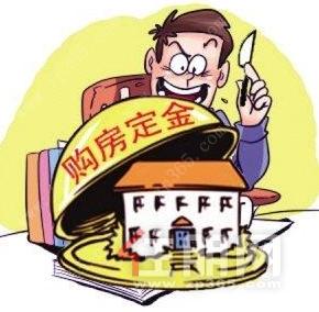 买房定金一般交多少?你考虑过这些问题吗