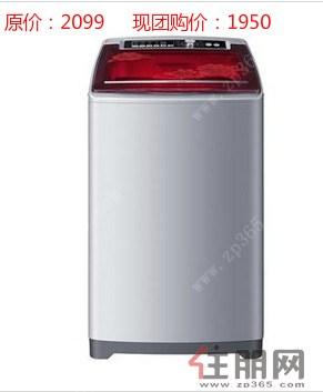 海尔洗衣机-住购帮-住朋网
