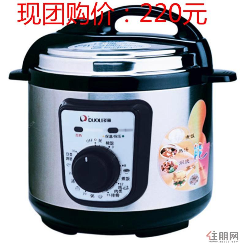多丽电压力锅