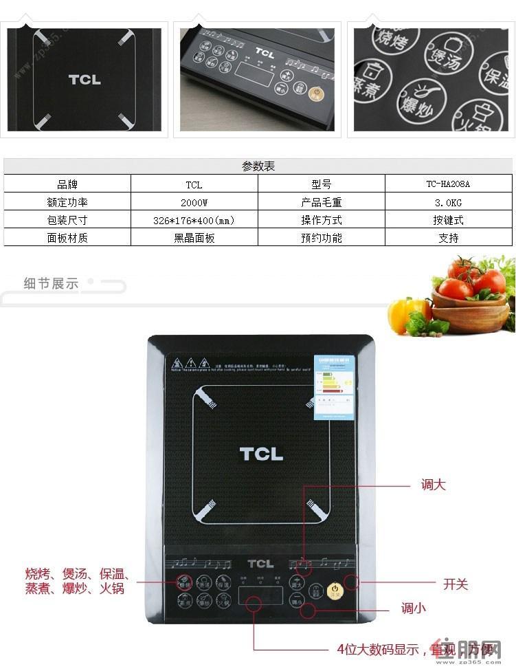 tcl 多功能电磁炉