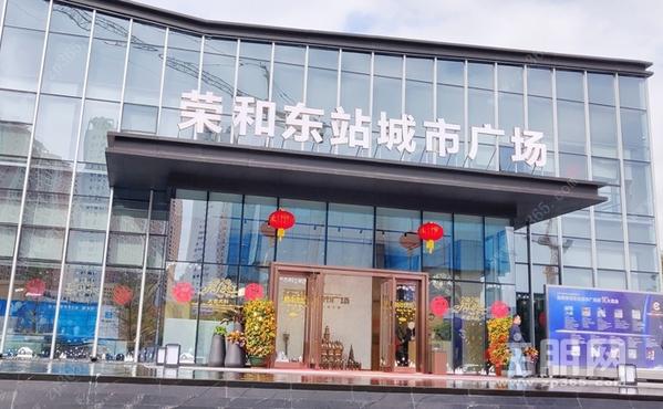 荣和东站城市广场宣传片