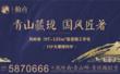 唐樾青山视频