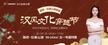路橋·壯美山湖 首屆漢風文化穿越節