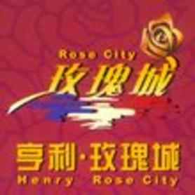 亨利玫瑰城