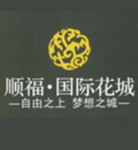 顺福国际花城