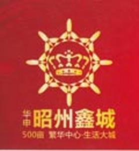 华申昭州鑫城