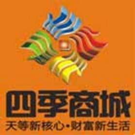古鼎香四季商城