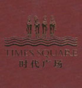 万博时代广场