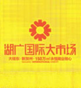 湖广国际大市场