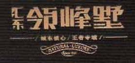 汇东领峰墅