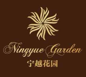 松江宁越花园