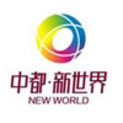 中都·新世界