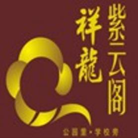 祥龙·紫云阁