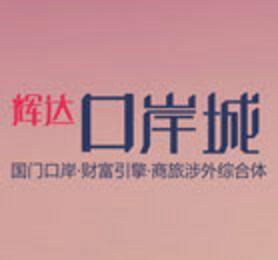 辉达口岸城
