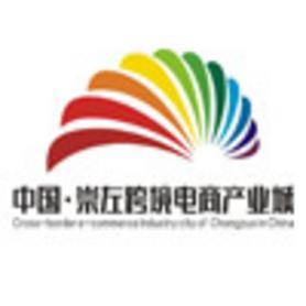 中国·崇左跨境电商产业城