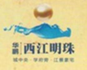 华鹏西江明珠