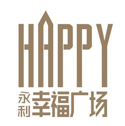 永利·幸福广场