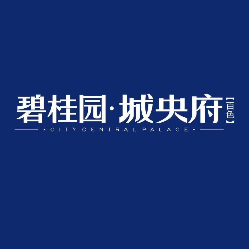碧桂园・城央府(百色)