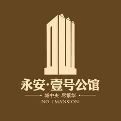 永安·壹号公馆
