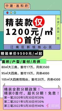 江南区核心地段均价9500元平方米