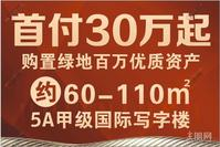 南寧綠地中央廣場 5A甲級寫字樓 首付30萬起 小投資高收益